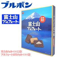 富士山お土産、アルフォート、富士山、Alfort、Mt'Fuji