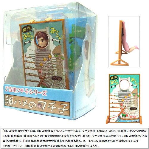 コレクション, フィギュア (Koppu no fuchiko)()1(BOX1)