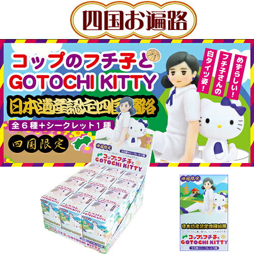 コレクション, フィギュア OL(Koppu no fuchiko)()61(BOX12)
