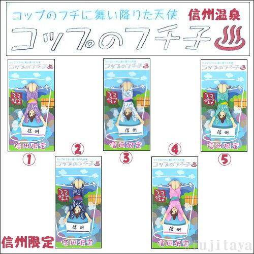 コレクション, フィギュア (Koppu no fuchiko)NEW