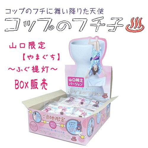 コレクション, フィギュア (Koppu no fuchiko)()401BOX