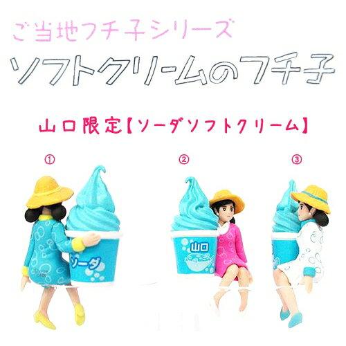 コレクション, フィギュア (Koppu no fuchiko)()