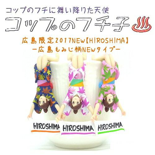 コレクション, フィギュア (Koppu no fuchiko)HIROSHIMA()()2017NEW
