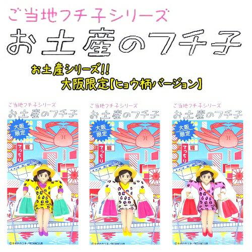 コレクション, フィギュア !(Koppu no fuchiko)Ver.