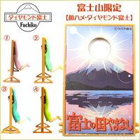 ご当地、顔ハメのフチ子、富士山、マスコット