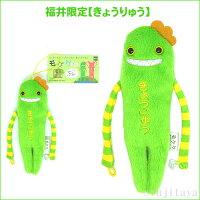 ご当地、モケケ、福井、恐竜、マスコット