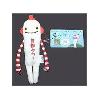 ご当地、モケケ、京都、京都タワー、マスコット、ぬいぐるみ