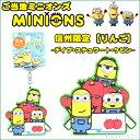 キーホルダー 追記あり ご当地ミニオン最新情報 ミニオンファンのブログ Yellow Minions Of Happiness