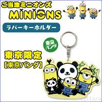 ご当地、ミニオンズ、minions、東京、東京パンダ