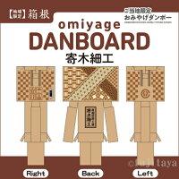 ご当地ダンボー、箱根、寄木細工、マスコット