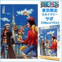 ご当地ワンピース 東京限定ジグソーパズル(高いぞ634m!)(東京スカイツリー)ローVer.