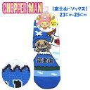 ご当地チョッパーマン富士山限定(富士山)ソックスサイズ23cm〜25cm