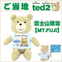 ご当地、テッド、ted、富士山、ぬいぐるみ