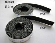 超強力マジックテープ黒ブラック幅25mm×3Mオス/メスセット強粘着裏糊付両面ファスナー