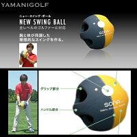 ヤマニゴルフニュースイングボール全レベルのゴルファーに対応ツアープロコーチ・内藤雄士も推奨!