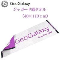 GeoGalaxy/ジオギャラクシージャガード織りスポーツタオル
