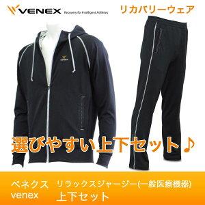 venex/ベネクスリカバリーウェア 上下セット(男女兼用)リラックスジャージートップス ボトムス...