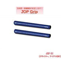 JOP/ジョップパターグリップウレタン/Middle:ブルーミルド/角度1~2°引っ掛け防止/方向性・距離感が安定ジョプ