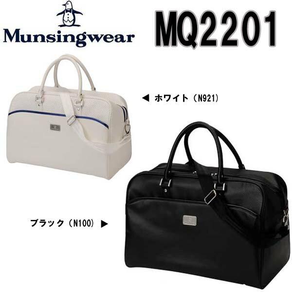 【2017年モデル】【送料無料】 Munsingwear/マンシングウェア MQ2201 ボストンバッグ(シューズポケット付)
