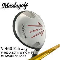 MasdaGolf/マスダゴルフV460フェアウェイウッドMAGMAXforアスリートV-460FW【送料無料】