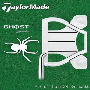 TaylorMade/テーラーメイド ゴーストスパイダー GHOST Spider 【日本仕様】【送料無料】