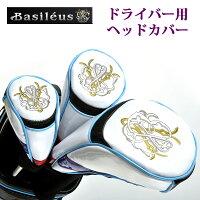 【即納】Basileus/バシレウスヘッドカバードライバー用1W用トライファス