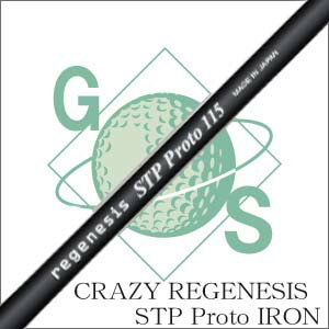 【リシャフト】クレイジー リジェネシス ステッププロ アイアン 45/50/60/85CRAZY regenesis STP Pro IRON #5〜#10(6本セット)単品追加可能【往復送料無料】【工賃無料】【ポイント20倍】