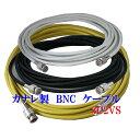 防犯カメラ用 BNCケーブル 20m カナレ製 L-3C2VS 高品質 1