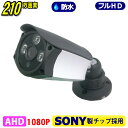 防犯カメラ SONY製 210万画素 AHD 1080P フルHD 高画質 監視カメラ 屋外 屋内 赤外線 夜間撮影 3.6mmレンズ