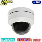 防犯カメラ 210万画素 IP(LAN接続)PTZ カメラ 首振り ズーム 望遠 1080P ネットワーク 防水 高画質 監視 屋外 屋内 赤外線 夜間撮影