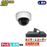 PoE/IPカメラ・レコーダー(組合わせ自由)