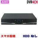 防犯カメラ用 DVR 4CHレコーダー HDDなし 1080N LAN接続 HD 高画質録画 監視カメラ 屋外 屋内 赤外線 夜間撮影