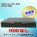 防犯カメラ用 NVR 4CHレコーダー HDDなし フルハイビジョン対応 1080P LAN接続 フルHD 高画質 210万画素 監視カメラ 屋外 屋内 赤外線 夜間撮影