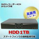 防犯カメラ用 NVR 4CHレコーダー HDD-1TB(3.5インチ)フルハイビジョン対応 1080P LAN接続 フルHD 高画質 210万画素 監視カメラ 屋外 屋内 赤外線 夜間撮影