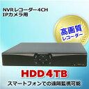 防犯カメラ用 NVR 4CHレコーダー HDD-4TB(3.5インチ)フルハイビジョン対応 1080P LAN接続 フルHD 高画質 210万画素 監視カメラ 屋外 屋内 赤外線 夜間撮影