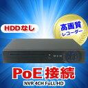 防犯カメラ用 NVR PoE 4CHレコーダー HDDなし ...