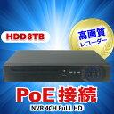 防犯カメラ用 NVR PoE 4CHレコーダー HDD-3TB フルハイビジョン対応 1080P LAN接続 フルHD 高画質 210万画素 監視カメラ 屋外 屋内 赤外線 夜間撮影 2