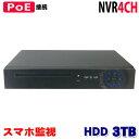 防犯カメラ用 NVR PoE 4CHレコーダー HDD-3TB フルハイビジョン対応 1080P LAN接続 フルHD 高画質 210万画素 監視カメラ 屋外 屋内 赤外線 夜間撮影 1