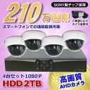 防犯カメラ 210万画素 4CH DVRレコーダー SONY...
