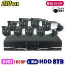 防犯カメラ 210万画素 8CH DVR レコーダー SONY製 カメラ 8台セット HDD 8TB AHD 1080P フルHD 高画質 録画 屋外 屋内 赤外線 夜間撮影 3.6mmレンズ