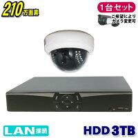 防犯カメラ210万画素4CHNVRレコーダーSONY製ドーム型IPカメラ1台セット(LAN接続)HDD3TB1080PフルHD高画質監視カメラ屋内赤外線夜間撮影3.6mmレンズ