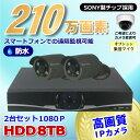 防犯カメラ 210万画素 4CH NVR レコーダー SONY製 IP ネットワーク カメラ 2台セット (LAN接続)HDD 8TB 1080P フルHD 高画質 監視カメラ 屋外 屋内 夜間撮影 2