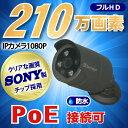 防犯カメラ 210万画素 4CH NVR レコーダー SONY製 IP ネットワーク カメラ 2台セット (LAN接続)HDD 8TB 1080P フルHD 高画質 監視カメラ 屋外 屋内 夜間撮影 3