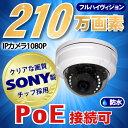 防犯カメラ 210万画素 8CH NVR レコーダー SONY製 ドーム型 IPカメラ 7台セット (LAN接続)HDD 6TB 1080P フルHD 高画質 監視カメラ 屋外 屋内 赤外線 夜間撮影 3.6mmレンズ 3