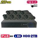 防犯カメラ 210万画素 8CH POEレコーダーSONY製IPカメラ7台セット (LAN接続)HDD 2TB 1080P フルHD 高画...