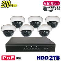 防犯カメラ210万画素8CHPOEレコーダーSONY製ドーム型IPカメラ6台セット(LAN接続)HDD2TB1080PフルHD高画質監視カメラ屋内赤外線夜間撮影3.6mmレンズ