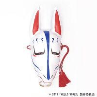 【HELLOWORLD】狐面お面A