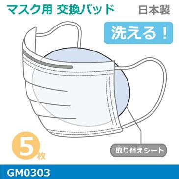 洗える マスク取り替えパッド1パック(5枚入り)日本製 抗菌 防臭カラー:ベージュ肺炎かん菌、ぶどう球菌の増殖を抑えるメール便発送可能GM0303マスク フィルター交換 取り替えシートマスク熱中症対策