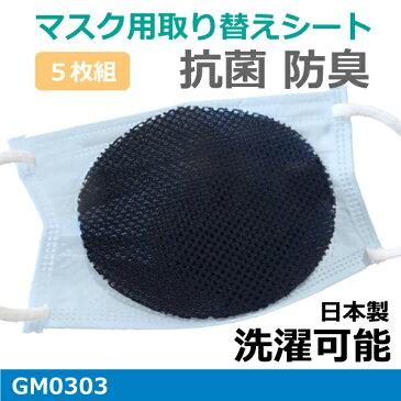 洗える マスクライナー1パック(5枚入り)日本製 抗菌 防臭肺炎かん菌、ぶどう球菌の増殖を抑えるメール便発送可能GM0303マスク フィルター シートマスク用取り替えシート交換 取り替えシート