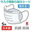 洗える マスクパッド1パック(5枚入り)日本製 抗菌 防臭カラー:ベージュ肺炎かん菌、ぶどう球菌の増